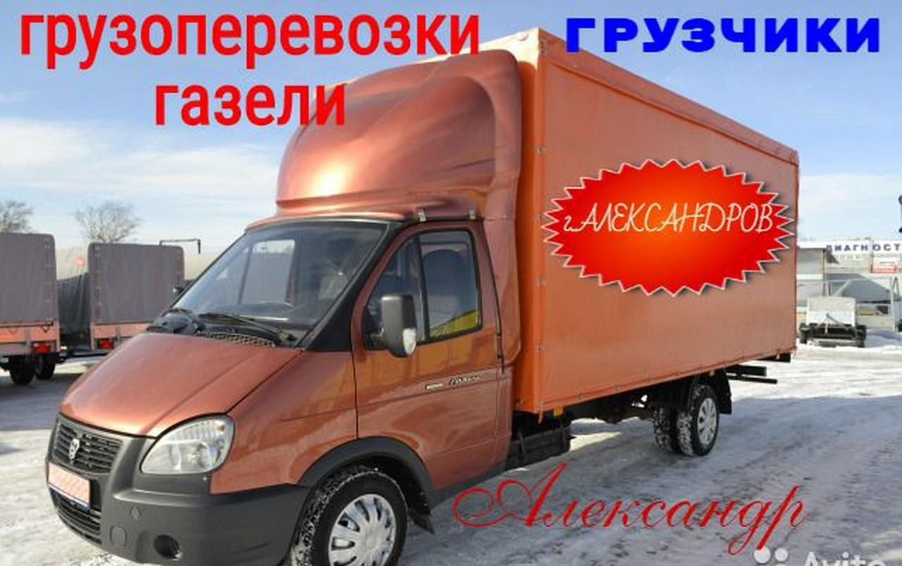Грузоперевозки-Газели-Грузчики г.Александров - Александров, цены, предложения специалистов
